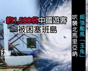 約1,500名中國遊客被困塞班島