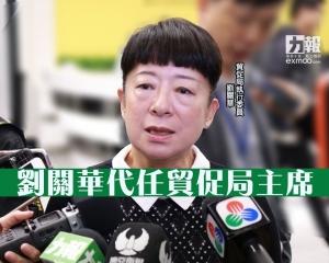 劉關華代任貿促局主席