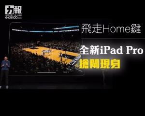 飛走Home鍵 全新iPad Pro搶閘現身