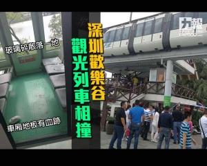 深圳歡樂谷觀光列車相撞 多人受傷