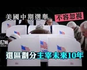 選區劃分主宰未來10年