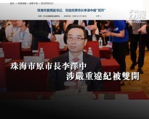 珠海市原市長李澤中涉嚴重違紀被雙開