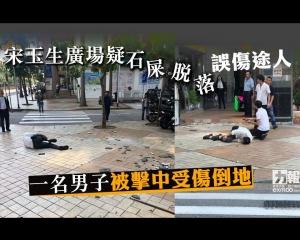 一名男子被擊中受傷倒地