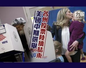 美國中期選舉各州投票陸續結束