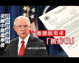 司法部長:應總統要求「被辭職」