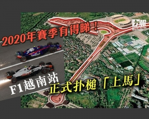 F1越南站正式扑槌「上馬」