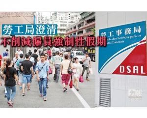 勞工局澄清不削減僱員強制性假期