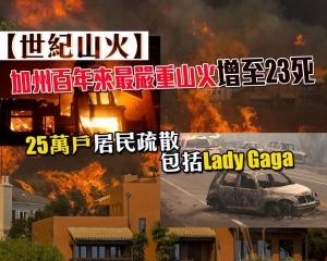 25萬戶居民疏散 包括Lady Gaga