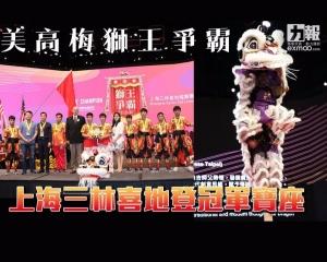 上海三林喜地登冠軍寶座