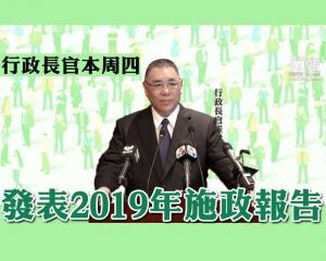 行政長官本周四發表2019年施政報告