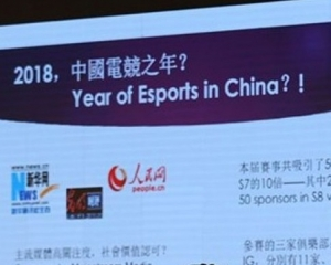 2018年收逾1,000億為中國電競之年