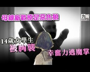 14歲女學生被胸襲幸奮力逃魔掌