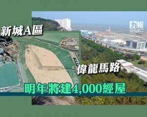 特首:偉龍及A區提供明年4,000經屋