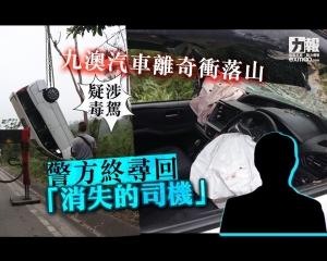 警方終尋回「消失的司機」