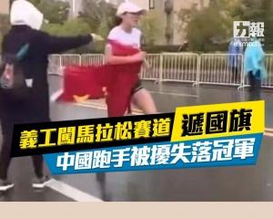 中國跑手被擾失落冠軍