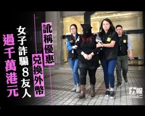 女子詐騙8友人過千萬港元