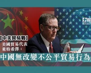 中國無改變不公平貿易行為