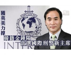 韓籍金鍾陽當選國際刑警新主席