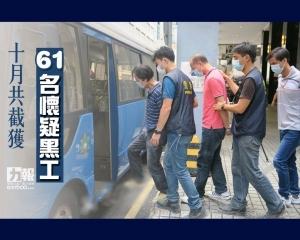 十月共截獲61名懷疑黑工
