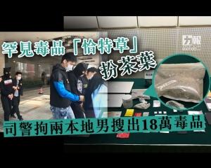 司警拘兩本地男搜出18萬毒品