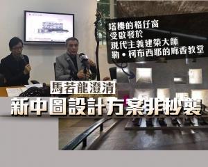 馬若龍澄清新中圖設計方案非抄襲