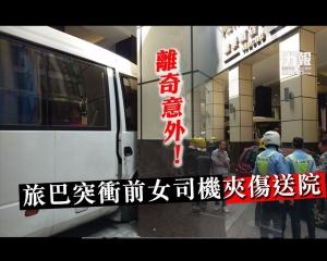 旅巴突衝前女司機夾傷送院