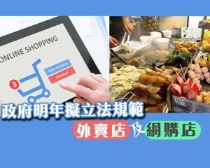政府明年擬立法規範外賣店及網購店