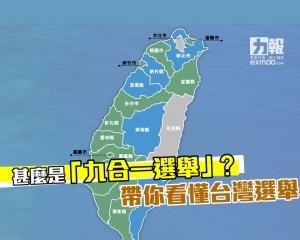 帶你看懂台灣選舉