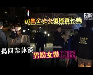 揭四泰菲漢男扮女裝賣淫