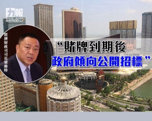 梁司:賭牌到期後政府傾向公開招標