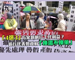 遊行代表批政府「換湯不換藥」