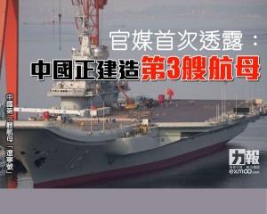 官媒首次透露: 中國正建造第3艘航母