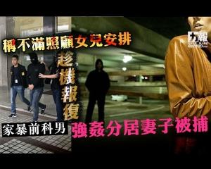 家暴前科男強姦分居妻子被捕