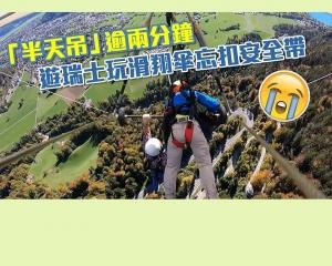 遊瑞士玩滑翔傘忘扣安全帶