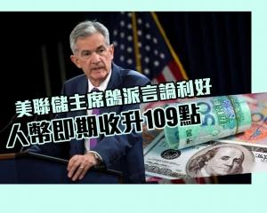 人幣即期收升109點
