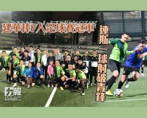 建華捧7人足球賽冠軍
