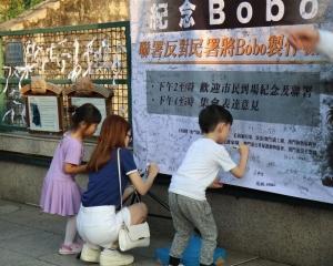 多個動保團體收集簽名反對「BoBo」作標本