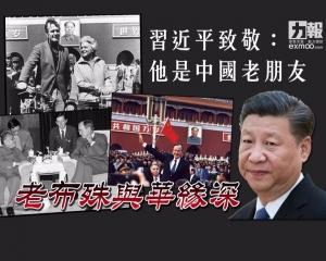 習近平致敬:他是中國老朋友