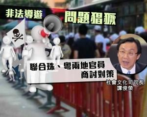 譚司:聯合珠、粵兩地官員商討對策