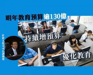 譚司:持續增預算 優化教育