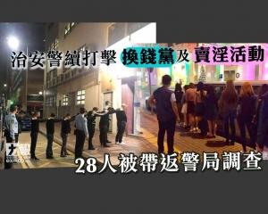 28人被帶返警局調查