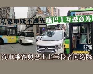 汽車乘客與巴士上三長者同送院