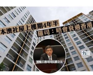 羅司:唔會衰過香港