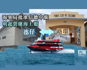 海事局批准信德中旅明起營運海上遊