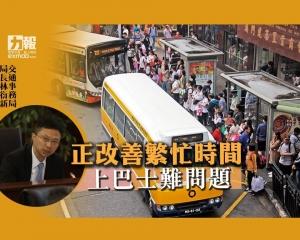 交局:正改善繁忙時間上巴士難問題