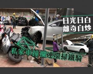 私家車台山撞欄連環掃鐵騎