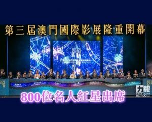 800位名人紅星出席