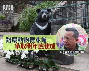 戴祖義:路環動物標本館爭取明年底建成