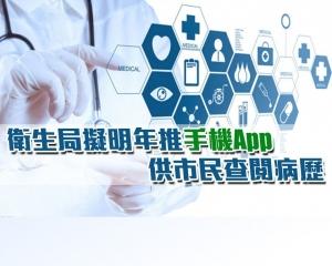 衛生局擬明年推手機App供市民查閱病歷
