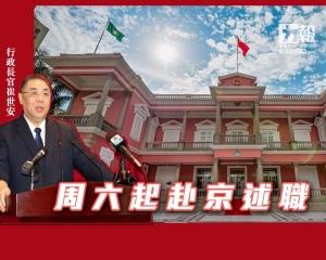 行政長官崔世安周六起赴京述職